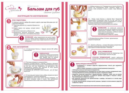 Бальзам для губ Аромафабрика Сияние звезд С1012 от 123.ru