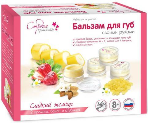 Бальзам для губ Аромафабрика Сладкий жемчуг бальзам для губ ягодный бальзам для губ красный лак 022 блистер