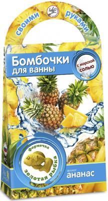 Бомбочки для ванн Аромафабрика Золотая рыбка
