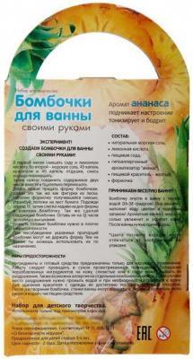 Бомбочки для ванн Аромафабрика Золотая рыбка от 123.ru