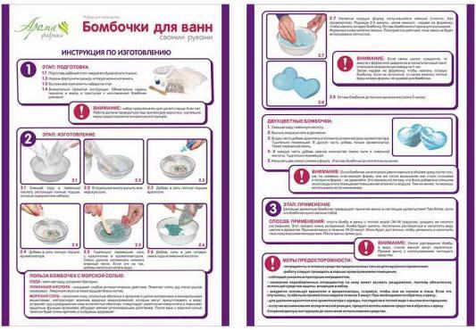 Бомбочки для ванн Аромафабрика Взрыв свежести от 123.ru