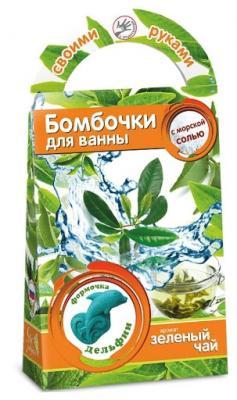 Набор для создания бомбочек для ванны Аромафабрика Дельфин (зеленый чай) С0705 набор для творчества аромафабрика бомбочки для ванны ананасовый бум с0822