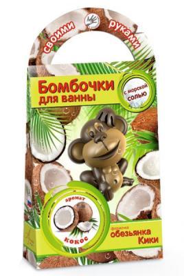 Набор для создания бомбочек для ванны Аромафабрика обезьянка Кики С0719 набор для творчества аромафабрика бомбочки для ванны ананасовый бум с0822