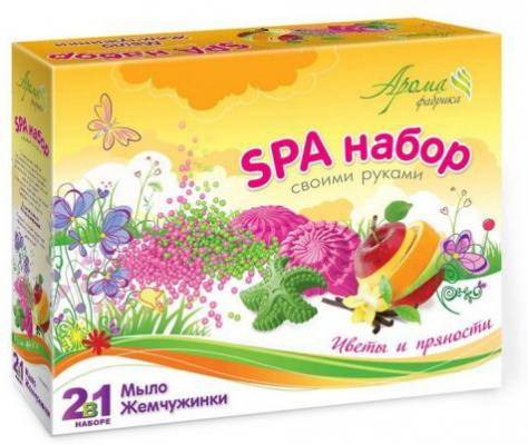 Набор для творчества Аромафабрика Мыло и Жемчужинки для ванн Цветы и Пряности от 8 лет жемчужинки dr oetker золотые