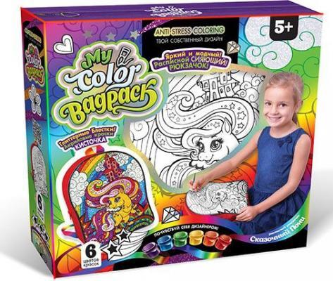 Набор для творчества Данко Тойс My Color BagPack Рюкзачок Пони от 5 лет набор для творчества данко тойс my color clutch пони от 5 лет