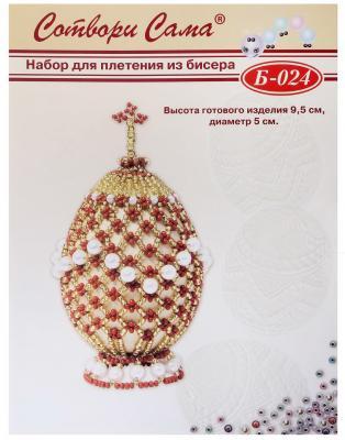 Набор для бисероплетения Сотвори Сама Пасхальное яйцо от 7 лет 12411 наборы для вышивания матренин посад набор для бисероплетения пасхальное яйцо пасха