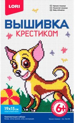Набор для вышивания Lori Крошка чихуахуа от 6 лет ВМ-009 набор для детского творчества набор д вышивания equestria girls