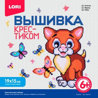 Набор для вышивания Lori Котенок, пяльцы от 6 лет ВМ-013