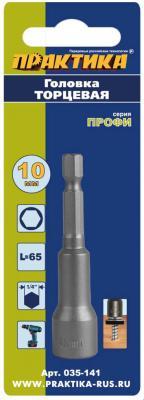 """Головка магнитная Практика Н10 хвостовик HEX 1/4"""" 035-141 головка торцевая практика 10х65мм магнитная с хвостовиком hex 1 4"""