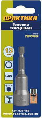 """Головка магнитная Практика Н13 хвостовик HEX 1/4"""" 035-165"""