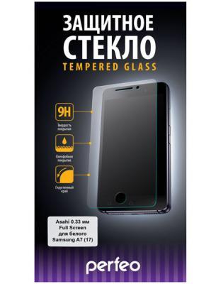 Защитное стекло Perfeo для Samsung A7 17 0.33мм 2.5D Full Screen Asahi 91 белый PF-TG-FA-SAM-A7(17)W защитное стекло perfeo для samsung j7 prime 0 33мм full screen asahi 106 черный pf tg fa sam j7prb