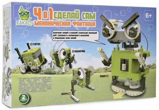 Игровой набор Kakadu Сделай сам - Механическая фантазия 4 в 1