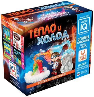 Купить Набор для экспериментов Master IQ? Основы термохимии - Тепло и холод X020, унисекс, Игровые наборы Юный мастер