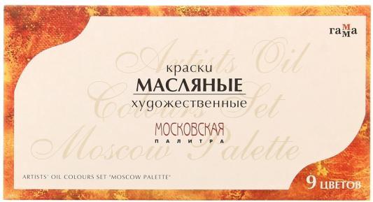 цены Краски масляные Гамма Московская палитра 9 цветов 201008