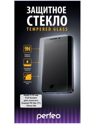 Защитное стекло Perfeo для Huawei P8 lite 17 0.33мм 2.5D Full Screen Asahi 83 золотистый PF_5070 PF-TG-FA-HW-P8LG huawei p8 lite