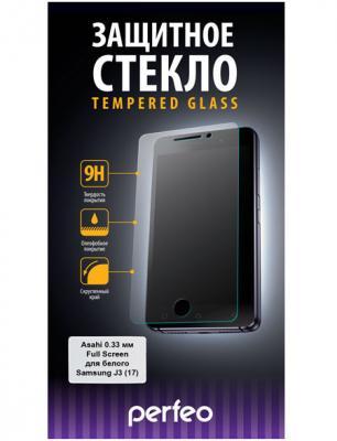 Защитное стекло Perfeo для Samsung J3 17 0.33мм 2.5D Full Screen Asahi 94 белый PF_5081 PF-TG-FA-SAM-J3(17)W