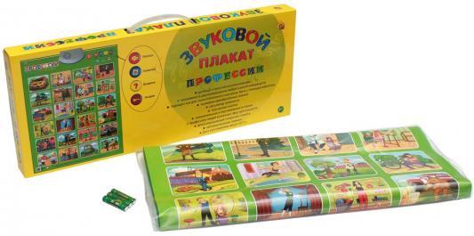 Обучающий плакат Рыжий кот Профессии ЗП-0022 от 123.ru