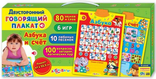 Обучающий плакат Азбукварик Считаю легко 81193 от 123.ru