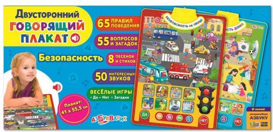Обучающий плакат Азбукварик Безопасность 81209 правила безопасности дома плакат page 3