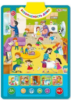 Обучающий плакат Азбукварик Безопасность 81209 от 123.ru