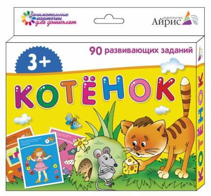 Набор карточек АЙРИС-пресс 90 развивающих заданий 51650 раннее развитие айрис пресс занимательные задачи и головоломки для детей 4 7 лет