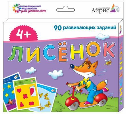 Набор карточек АЙРИС-пресс 90 развивающих заданий 52220 раннее развитие айрис пресс занимательные задачи и головоломки для детей 4 7 лет
