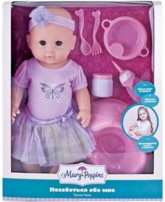 Пупс Mary Poppins «Позаботься обо мне» Бабочка Лили 43 см пьющая со звуком mary poppins mary poppins кукла интерактивная позаботься обо мне элли зайка