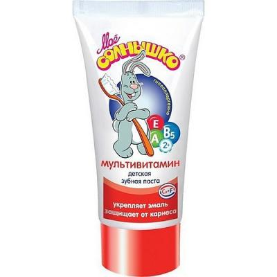 Зубная паста Мое солнышко Мультивитамин 65 гр зубная паста мое солнышко тутти фрутти 100 мл