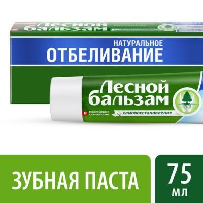 Зубная паста Лесной бальзам Натуральное отбеливание и уход за деснами 75 мл гигиена полости рта лесной бальзам зубная паста натуральное отбеливание и уход за деснами 75 мл