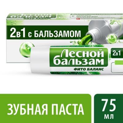 Зубная паста Лесной бальзам 2 в 1 с бальзамом для десен 75 мл зубные пасты лесной бальзам зубная паста с биогранулами 75мл