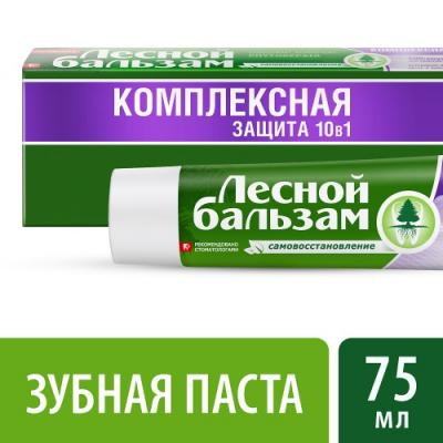Зубная паста Лесной бальзам Комплексная защита 10 в 1 75 мл средство акарицидное защита от клещей super picnic 125 мл