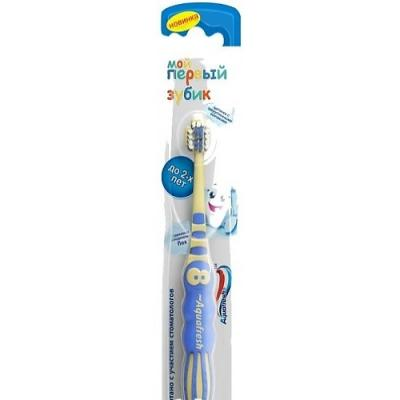 Зубная щётка детская Aquafresh Мой первый зубик P210613U1V зубная щётка aquafresh инбитвин