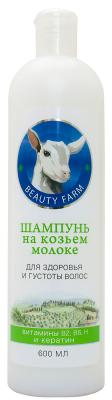 Шампунь Beaty Farm 4607040317905 600 мл tomy трактор farm case ih 210 puma