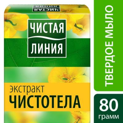 ЧИСТАЯ ЛИНИЯ Мыло Экстракт Чистотела 80гр
