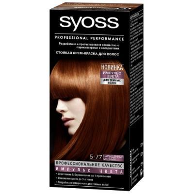 SYOSS Импульс Цвета Краска для волос 5-77 Насыщенный медный 115мл спрей тонирующий syoss root retoucher черный 120мл активатор цвета