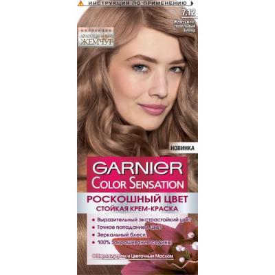 GARNIER Краска для волос Color Sensation 7.12 Жемчужно пепельный блонд garnier стойкая крем краска для волос olia без аммиака 10 1 пепельный блондин