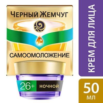 Крем для лица Черный Жемчуг Программа 50 мл ночной 67096239 черный жемчуг самоомоложение дневной крем для лица от 36 лет 50 мл