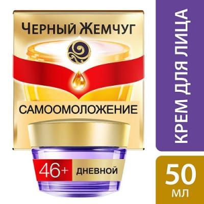 Крем для лица Черный Жемчуг Программа 50 мл дневной 67096180 черный жемчуг самоомоложение дневной крем для лица от 36 лет 50 мл