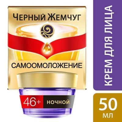 ЧЕРНЫЙ ЖЕМЧУГ Крем для лица ночной Программа от 46 лет 50мл ночной крем
