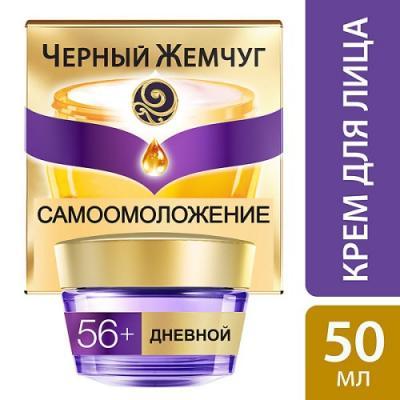 Крем для лица Черный Жемчуг Программа 50 мл дневной 67096187 черный жемчуг самоомоложение дневной крем для лица от 36 лет 50 мл