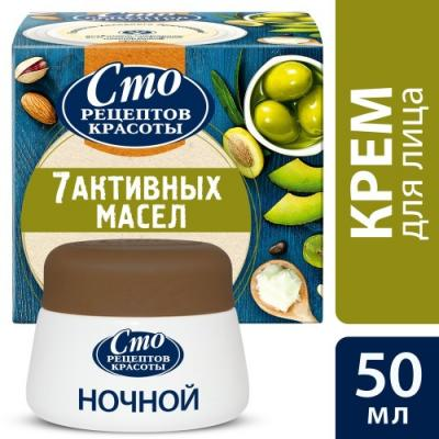 Крем для лица Сто рецептов красоты 7 активных масел 50 мл ночной 67225003