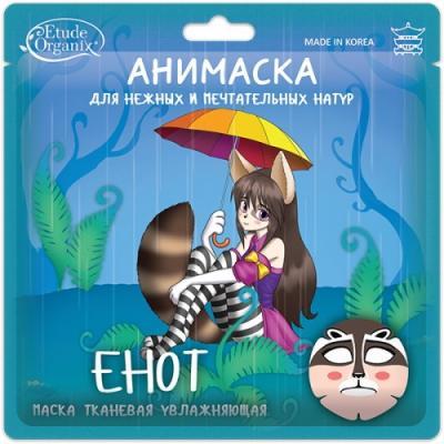 Etude Organix Анимаска для лица ЕНОТ увлажняющая на тканевой основе etude organix тканевая маска для лица лиса 25 г