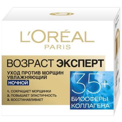 Крем для лица LOreal Paris Возраст эксперт 50 мл ночной A7821100 l oreal paris l oreal крем гель увлажнение эксперт для нормальной и смешанной кожи 50 мл