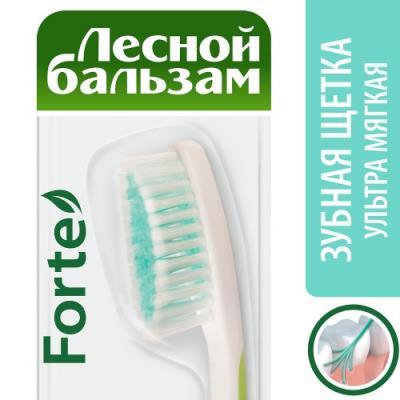 Зубная щётка Лесной бальзам Специальный уход за ослабленными деснами 67000518 щетка зуб лесной бальзам комплексный уход мягкая