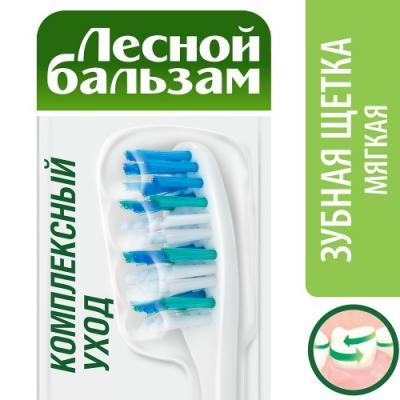 Зубная щётка Лесной бальзам Комплексный уход 21188364 здоровая белая мужская зубная щетка десна белого типа новая и старая упаковка случайной доставки