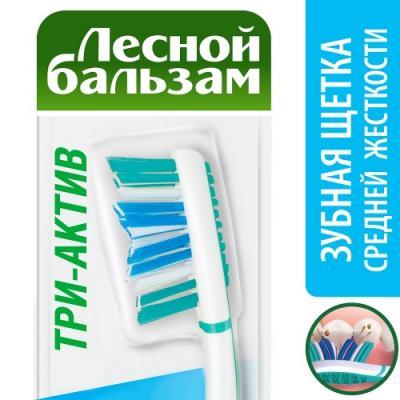 Зубная щётка Лесной бальзам Три-актив 67001016 лакалют зубная щетка актив