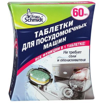 Таблетки для посудомоечной машины Frau Schmidt Все в 1 60 шт 4918000 кольцо для пилатес schmidt 66666666666