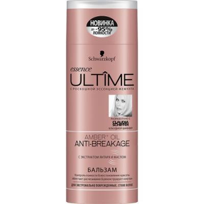 Essence ULTIME AMBER OIL Бальзам для экстремально поврежденных сухих волос 250 мл сыворотки essence ultime сыворотка omega repair 50 мл