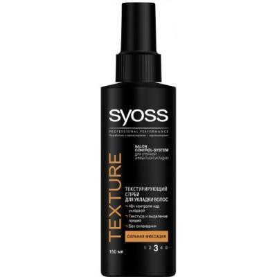 SYOSS Texture Текстурирующий спрей для укладки волос сильная фиксация 150 мл косметика для мамы syoss texture текстурирующий спрей для укладки волос сильная фиксация 150 мл