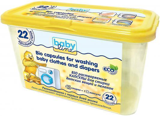BABYLINE Растворяемые капсулы BIO для стирки детских вещей и пеленок 22 шт babyline растворяемые bio 22 шт